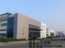 Shandong Lukang Pharmaceutical Co., Ltd. Chen Xin