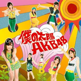 Il mio sole: single AKB48
