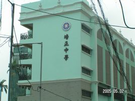 Macau Pui Ching Middle School
