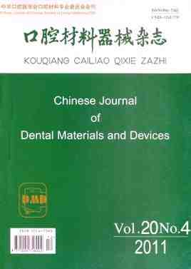 Journal of Dental Materials e Dispositivi