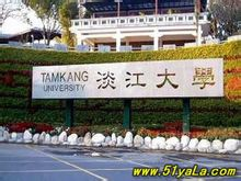 Tamkang Università