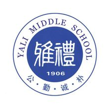 Yali Middle School a Changsha