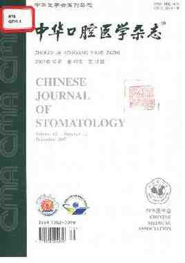 Chinese Journal of Stomatologia