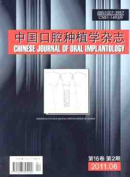 Chinese Journal of Implantologia Orale