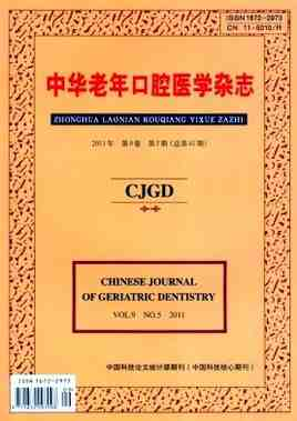 Chinese Journal of Geriatric Dentistry